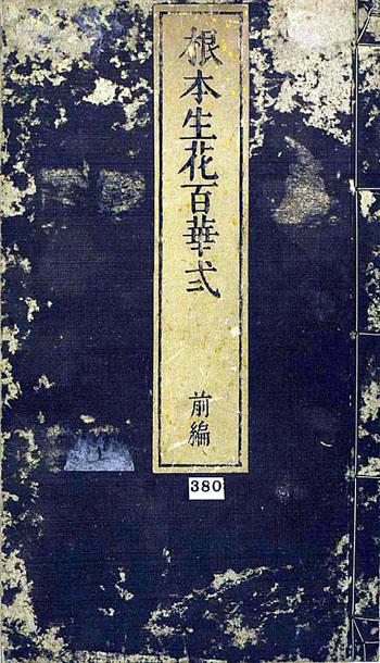 日本絵本書誌の記述法